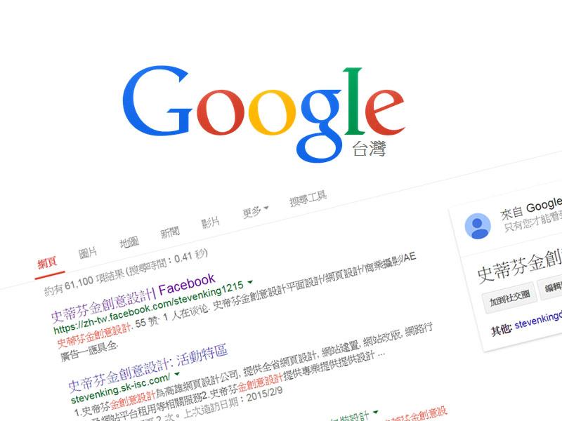 Google今起改變手機版搜尋器結果排序 無手機版網頁企業排序大跌