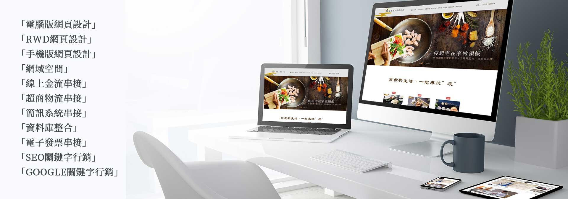 客製化網頁設計