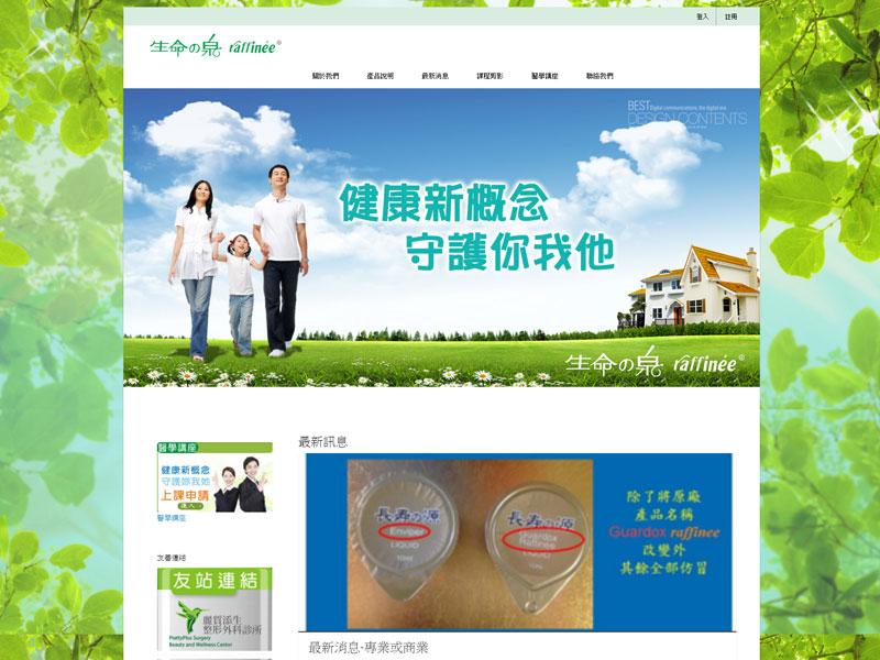 柏清企業股份有限公司